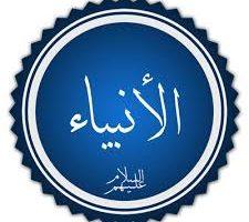 اسماء الانبياء وعددهم بالترتيب الانبياء الذين ذكروا في القرآن الكريم والسنة النبوية