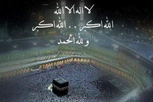 تكبيرات الحج تعرف علي فضل التكبير والحكمة منه ومواضعه في العيدين