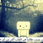 عبارات حزينه واشعار وقصائد مؤلمة جداً اجمل ما قيل عن الحزن والفراق