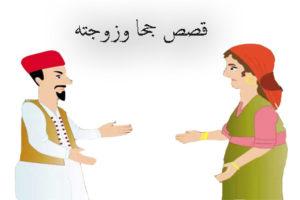 قصص جحا الطريفة ونوادره قصة جحا وزوجته المريضة قصة مسلية وجميلة