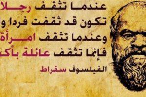 سقراط نبذة مختصرة عن حياته وفلسفته واشهر اقواله وكتاباته التي سجلها تلاميذة