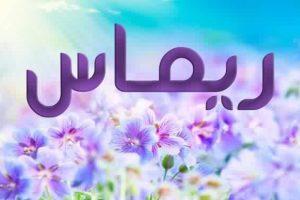 معنى اسم ريماس واصله وحكم الاسلام في تسميته ومشاهير يحملون اسم ريماس