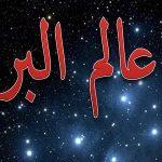 حياة البرزخ تعريفها ومرحلة سؤال الملكين ومرحلة العذاب أو النعيم و حياة الأرواح في القبور