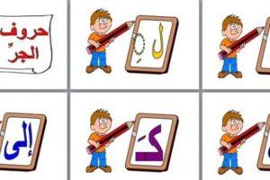 حروف الجر تعرف عليها اقسامها وانواعها ومعانيها بشكل مفصل