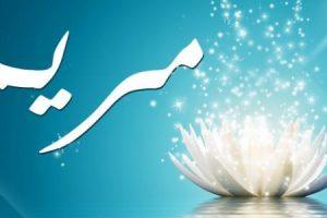 معنى اسم مريم في اللغة وفي الاسلام واصله وابيات شعر جميلة عن مريم