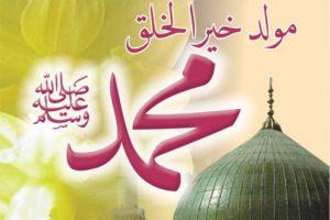 المولد النبوي الشريف قصة مولد محمد رسول الله صلي الله عليه وسلم بشكل مفصل