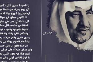 خالد الفيصل مقتطفات من حياته والمناصب والأوسمة التي حصل عليها واجمل قصائده