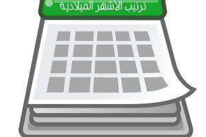 ترتيب الاشهر الميلادية بالعربية والانجليزية وعدد ايامها واصل تسميتها