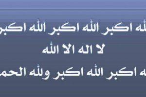 تكبيرات العيد تعرف علي مواعيدها وايامها ومواضعها وحكمها في الشريعة