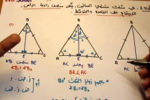 مساحة المثلث طريقة حسابها وانواع المثلثات حسب اطوال الاضلاع وقياس الزوايا