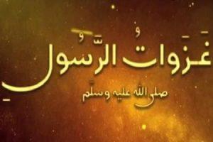 اول غزوة في الاسلام مكونة من 7 حروف تعرف علي معلومات ثقافية عنها
