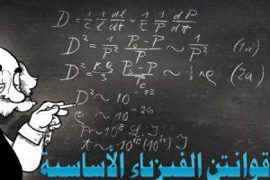 فيزياء تعرف علي اهميتها وابرز علمائها ومعلومات عامة حول نظريات الفيزياء