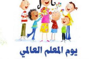 يوم المعلم تاريخه والاحتفال به وحقوق المعلم وقصيدة رائعة عن المعلم