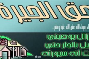 حقوق الجار في الاسلام والوصايا بالجار وفوائد الإحسان إليه