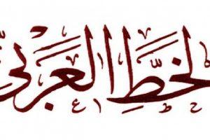 الخط العربي.. أنواعه وأشكاله