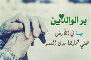 حديث بر الوالدين وأدلة من القرآن الكريم عن فضل بر الوالدين وأثره في حياة الانسان