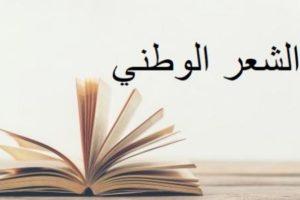 الشعر الوطني تعرف علي خصائصة وانواعه ومقتطفات رائعة من اشهر قصائد الشعر الوطني الفلسطيني