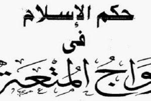 زواج المتعة معناه وحكمه في الشريعة الاسلامية وأدلة جمهور العلماء عليه