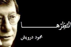 محمود درويش اقوال وخواطر رائعة من اجمل العبارات التي قالها محمود درويش