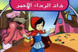 ليلى الحمراء قصة ليلى والذئب من اجمل قصص التراث العالمية