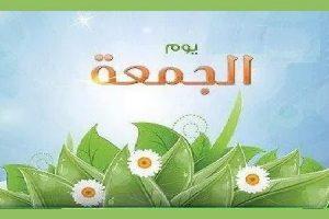 يوم الجمعة تعرف على فضله واحب الاعمال والسنن فيه وما ورد عنه في القرآن والسنة