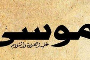 قصة موسى عليه السلام كما وردت في القرآن الكريم بشكل مختصر ومبسط