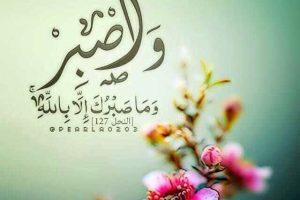 احاديث عن الصبر وفضله للتقرب من الله سبحانه وتعالي