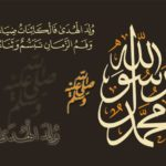 موضوع عن المولد النبوي الشريف وطرق الاحتفال به