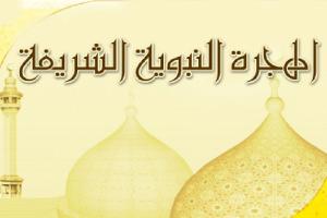 الهجرة النبوية مشاهد من الهجرة الكبري للاستاذ عبد الكريم وحيد فخري