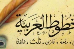 انواع الخط العربي واشكاله ومعلومات عن نشأته