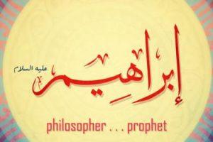 قصة ابراهيم عليه السلام كما ورد في القرآن الكريم بشكل مختصر ومبسط