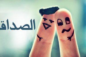 اشعار عن الصداقة في مدح الصديق الوفي اجمل الاشعار والقصائد المميزة