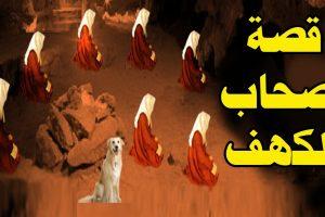 قصة اهل الكهف بقلم : سيد عبد الحليم الشوربجي لجميع الاعمار