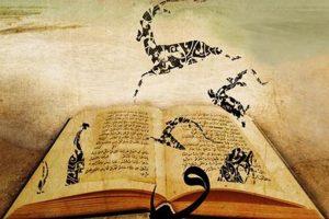 موضوع عن اللغة العربية ومعلومات قيمة عن اصل اللغة وعلومها بشكل مبسط للأطفال