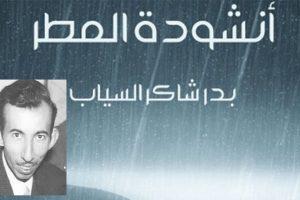 انشودة المطر وكلماتها كاملة للشاعر العراقي بدر شاكر السياب