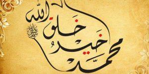 محمد خير خلق الله