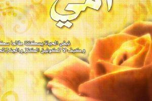 اشعار عن الام رائعة ومؤثرة جداً لمجموعة كبيرة من اشهر الشعراء العرب القدامي والمعاصرين