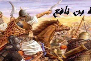 عقبة بن نافع صفحات مشرقة من التاريخ الاسلامي في العهد الأموي