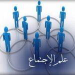 علم الاجتماع ومؤسسه ابن خلدون من سلسلة علماء مسلمون علموا العالم
