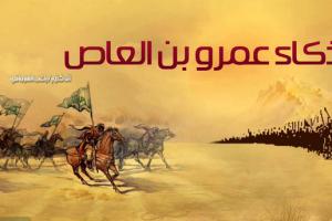 شخصيات تاريخية قصة رائعة للقائد الاسلامي عمرو بن العاص رضي الله عنه