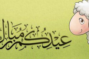 عيد الاضحى المبارك قصة قصيرة للأطفال عن العيد بعنوان الخروف يسافر يوم العيد