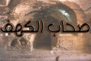 اهل الكهف كاملة من قصص القرآن الكريم بقلم : محمد عبد الظاهر المطارقي