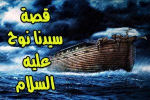 قصص الانبياء قصة سيدنا نوح عليه السلام كما وردت في القرآن الكريم