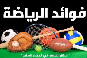 فوائد الرياضة وأنواعها المختلفة وتأثيرها على الفرد