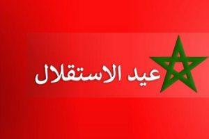 عيد استقلال المغرب ونبذة تاريخية عن المقاومة المغربية