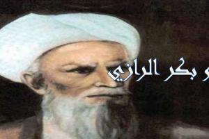 الرازي معلومات عن حياة ابو بكر الرازي اعظم الاطباء علي مر العصور