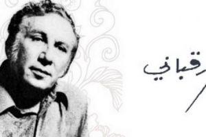 بيت شعر عن الحب والغرام للشاعر نزار قباني