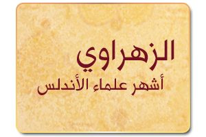 تلخيص كتاب التصريف لمن عجز عن التأليف للزهراوي كتب عربية أفادت البشرية
