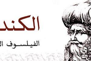 الكندي مؤسس الفلسفة الاسلامية من سلسلة علماء مسلمون علموا العالم