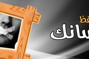 حفظ اللسان قصة رائعة بعنوان اللسان القاتل بقلم : عبد المنعم الأشمي
